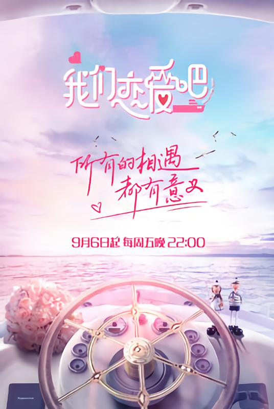 我們相愛吧 - Relation Ship (2019)