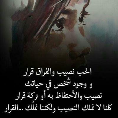 اقوال عن الفراق والحزن