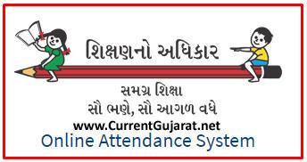 Online Hajari Fast Link SSA Gujarat | Online Hajari Fast Link New -attendance-ss.gujarat.gov.in