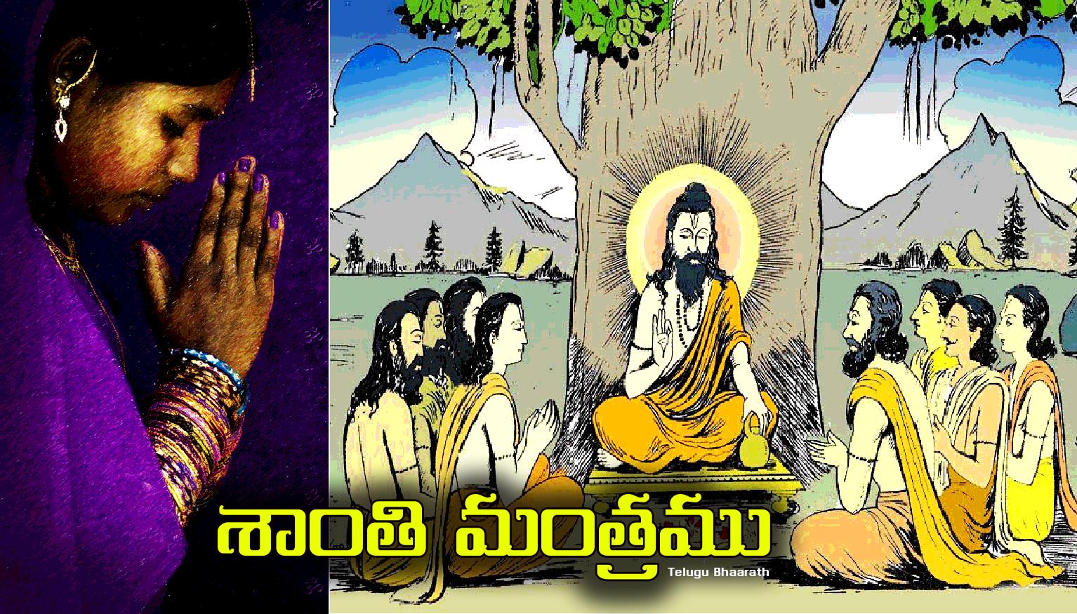 శాంతి మంత్రము - Shanthi Mantramu