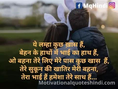 Emotional Bhai Behan Shayari In Hindi