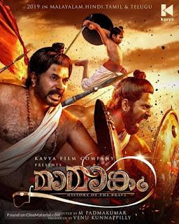 Mamangam Malayalam Full Movie Download