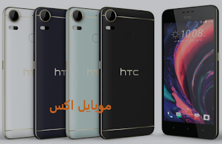 سعر هاتف اتش تي سي ديزاير 10 برو HTC Desire 10 Pro