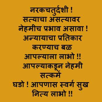 Happy Diwali Message in Marathi