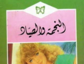 رواية النجمة والصياد pdf كاملة - روايات احلام
