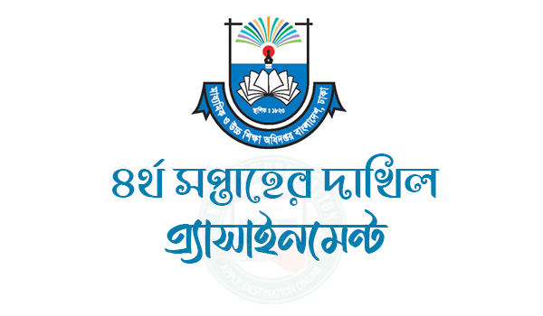 Dakhil Assignment 2022 All Subject 4th Week