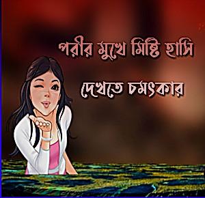 Porir Mukhe Misti Hasi Dekte Chomotkar (পরীর মুখে মিষ্টি হাসি গান) Bangla Song Lyrics