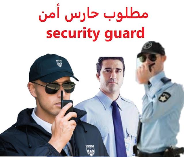 وظائف السعودية مطلوب حارس أمن security guard