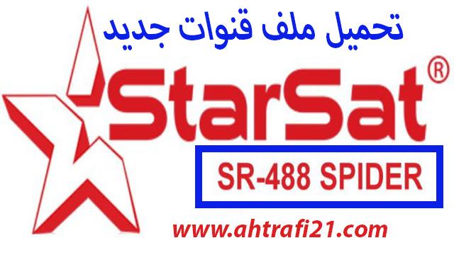 تحميل ملف قنوات STARSAT SR-488 SPIDER