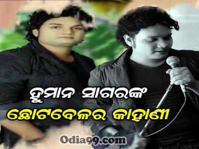 Human Sagar Life Story, childhood school photo