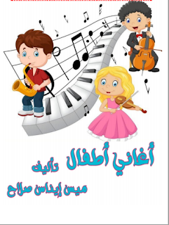 ملف أغانى تعليمية للأطفال تأليف الأستاذة إيناس صلاح
