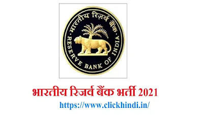 भारतीय रिजर्व बैंक जॉब: 841 ऑफिस अटेंडेंट के लिए ऑनलाइन आवेदन करें, अंतिम तिथि : 15 मार्च 2021
