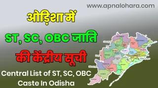 ST Caste list in Odisha, SC caste list in Odisha, OBC caste list in Odisha