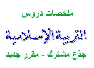ملخصات دروس التربية الإسلامية جذع مشترك - مقرر جديد 2016