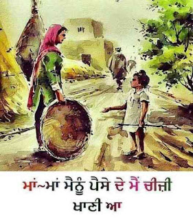 Daughter Quotes in Punjabi