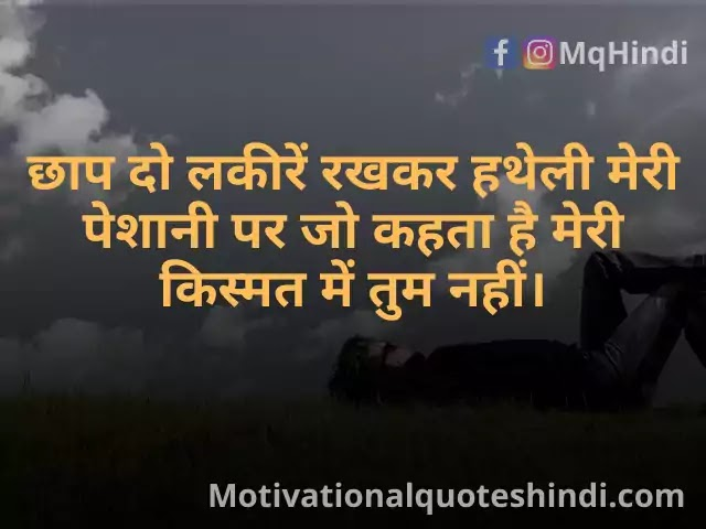 Love Destiny Quotes In Hindi