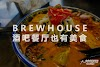 Juru 食记 | 酒吧也有美食 Brew House Autocity