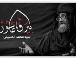 بيرق عاشور | سيد محمد الحسيني