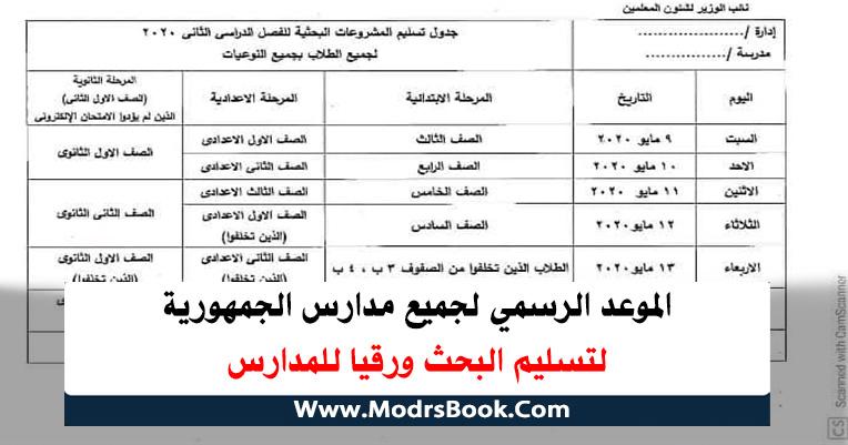 رسميا جدول مواعيد تسليم الأبحاث لجميع صفوف ابتدائي واعدادي لجميع المدارس
