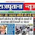 राजपूताना न्यूज ई-पेपर 29 अप्रैल 2020 डिजिटल एडिशन