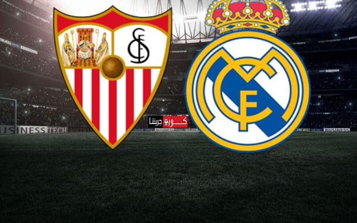 موعد مباراة ريال مدريد ضد إشبيلية اليوم السبت 18 يناير 2020 والقنوات الناقلة
