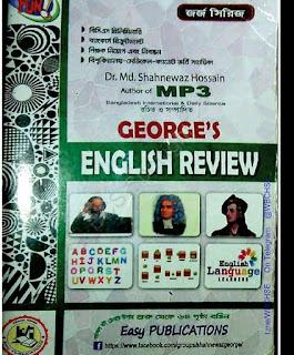 George MP3 English PDF |George MP3 BCS book Pdf | জর্জ সিরিজ Mp3 George's English Review pdf