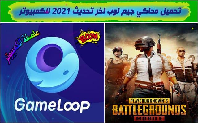 تحميل جيم لوب (Gameloop 7.1) اخر اصدار 2021 للكمبيوتر