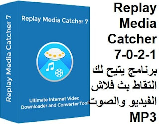 Replay Media Catcher 7-0-2-1 برنامج يتيح لك التقاط بث فلاش الفيديو والصوت MP3