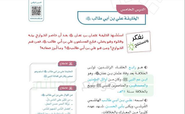 حل درس الخليفة علي بن أبي طالب الاجتماعيات للصف الخامس ابتدائي
