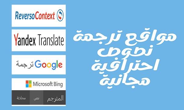 10 مواقع ترجمة نصوص احترافية مجانية وتدعم العربية
