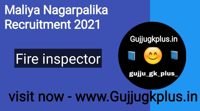 Maliya Nagarpalika Recruitment 2021 | Vacancies for Fire staff , Find all details here