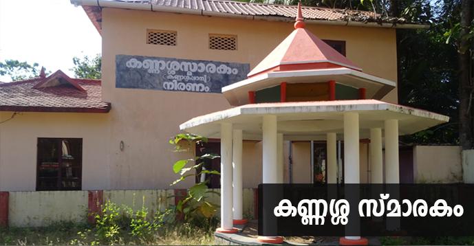 Kannassa Smarakam, Niranam, Pathanamthitta