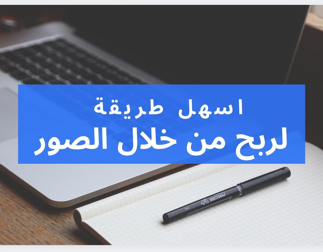 اسهل طريقة لربح من الانترنت وموقع مضمون هي رفع الصور | android file hosting