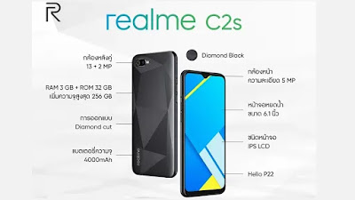 Realme C2s has been quietly launched. This is a rebranded version of Realme C2. Because the specification and design of both phones are almost the same. Realme C2S is currently launched in Thailand. Talking about the specification, Realme C2 comes with MediaTek Helio P22 processor, 6.1 inch IPS LCD display and Waterdrop Notch.