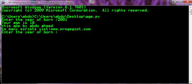 طريقة عمل برنامج حساب العمر باستخدام البايثون