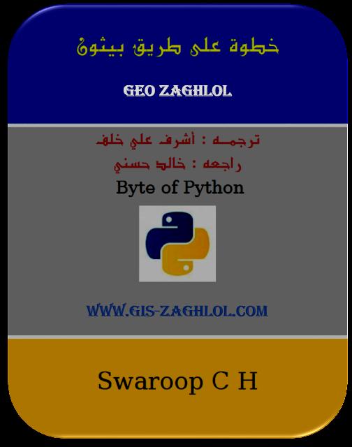تحميل كتاب خطوة على طريق بايثون بالعربي Pdf