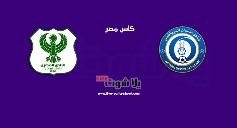 نتيجة مباراة اسوان والمصري البورسعيدي