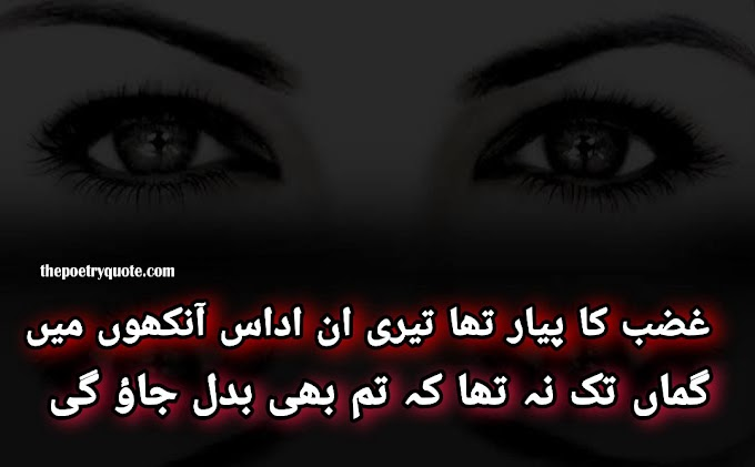 50+ Urdu Sad Poetry | Urdu Sad Shayari | Urdu Sad Ghazals - 2020