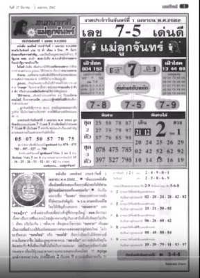 01 April 2019 thai lottery magazine paper download
