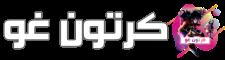 تحميل تطبيق كرتون غو APK آخر اصدار لمشاهدة الانمي المدبلج للعربي مجانا