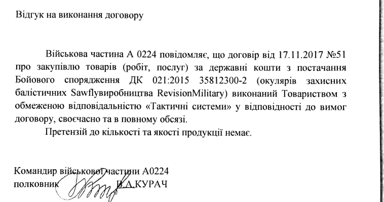 79-а десантна бригада ЗСУ отримала окуляри Sawfly