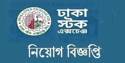 Dhaka Stock Exchange Limited Job Circular 2021