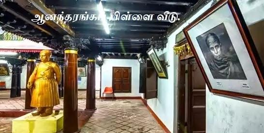 ஆனந்தரங்கம் பிள்ளை - anandha ranga pillai - lived by history.