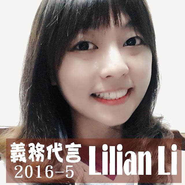 臺大吳及時皮膚科自費診所: 2016年05月義務代言人 Lilian Li