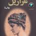 تحميل رواية عزازيل ل د. يوسف زيدان