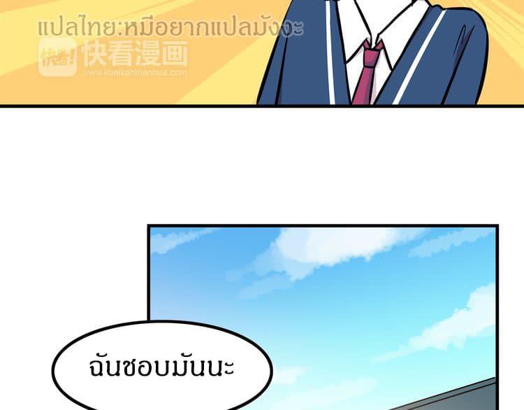 IF Future - หน้า 41