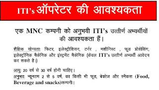 MNC कम्पनी  अनुभवी ITI'S  फिटर, इलेक्ट्रीशियन, टर्नर मशीनिस्ट, फूड प्रोसेसिंग, इलेक्ट्रॉनिक मैकेनिक और इंस्ट्रमेंट मैकेनिक उत्तीर्ण अभ्यर्थीयों की आवश्यकता