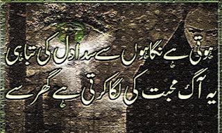 Hoti hai Nigahon say Sada dil ki Tabahi | Sad Urdu Poetry - Urdu Poetry Lovers