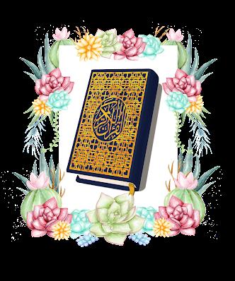 هل تريد حفظ القرآن بدون محفظ؟