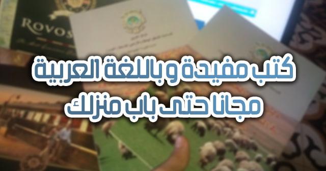 احصل على كتب مفيدة و باللغة العربية مجانا تصلك الى منزلك